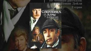 День рождения Шерлока Холмса 8 января в Риге