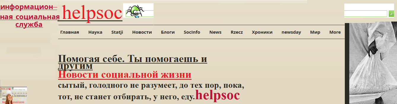 Helpsoc.ru_helpsoc_group_net_EUROPE _RUSSIAN_USA_NEWS